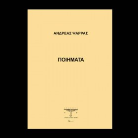 Andreas_Psarras_Poems_cover_front